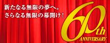 60周年記念特設サイト